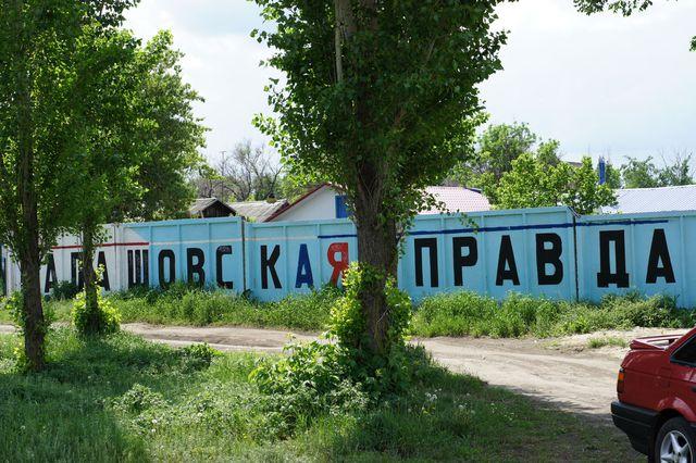Балашовская правда