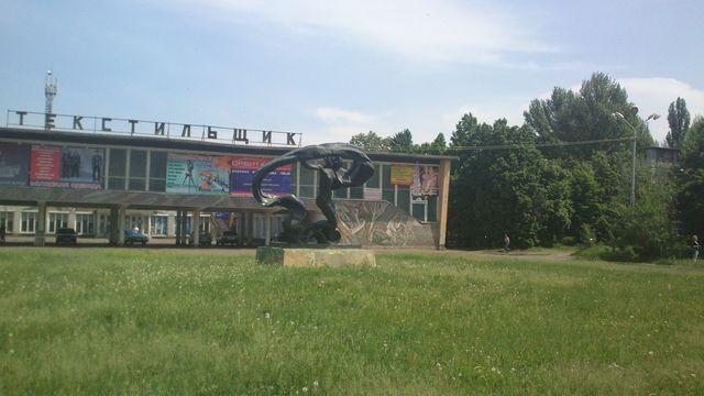 Дворец текстильщиков в Балашове